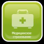 Медицинская страховка в Чехии