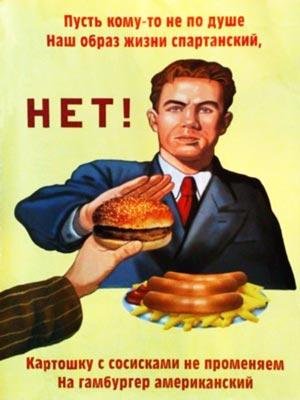 гамбургер 4
